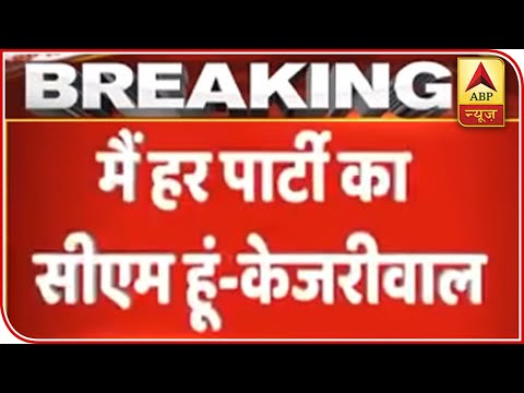 "Kejriwal`s Unity Pitch, ""I Am CM Of All Party`s Voters"" 