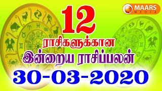Indraya Rasi Palan | Today Rasipalan | Daily Dasipalan 30-03-2020