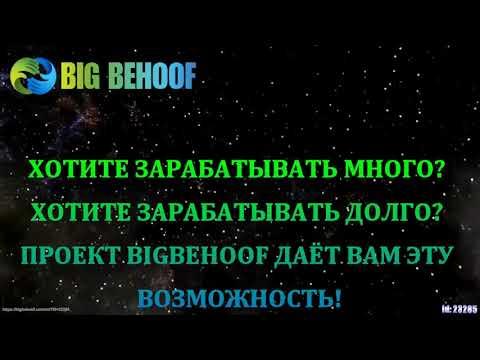 """Big Behoof - """"БОЛЬШАЯ ПОЛЬЗА""""."""