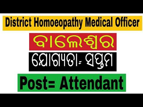Balasore District Recruitment .. Attendant Post ... Qualification 7th Pass