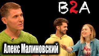 Алекс Малиновский: интервью о проекте Голос, Николае Баскове и секс скандале со звездой Дома 2