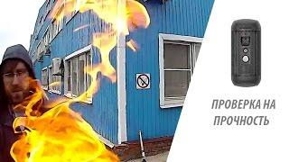 Огнем, кирпичом, молотком: краш-тест IP домофона BEWARD