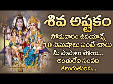 SHIVA ASHTAKAM | LORD SHIVA BHAKTI SONGS | TELUGU BEST BHAKTI SONGS 2020 | MONDAY BHAKTI SONGS