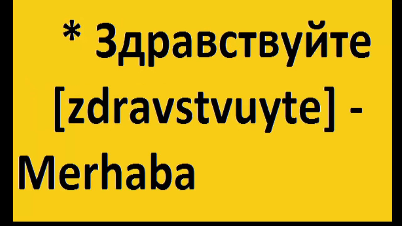 Rusçadaki başlangıç kelimeler: özellikler