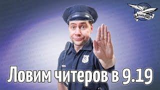 Стрим - Ловим читеров в патче 9.19