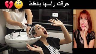 كوارث حصلت مع البنات عند تسريح الشعر 😭 Funny videos
