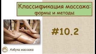 Классификация массажа: формы и методы | Урок 10, часть 2 | Уроки массажа