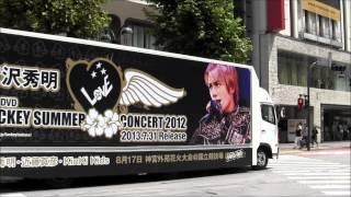 """渋谷を走行する、滝沢秀明 7月31日リリース ソロライブDVD「TACKEY SUMMER """"LOVE"""" CONCERT 2012」の宣伝トラック。"""