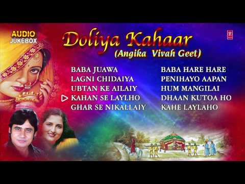 Doliya Kahaar [ Audio Songs Jukebox ] Vivah Geet Special