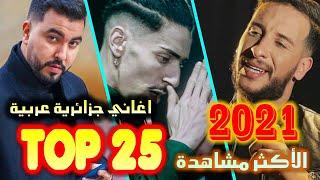 أفضل 25 أغنية جزائرية عربية في 2021 الأكثر مشاهدة | TOP 25 Most Viewed Algerian Songs Published 2021