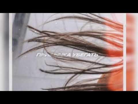 Тима Белорусских - Привычка Убегать (Премьера 2019) - YouTube