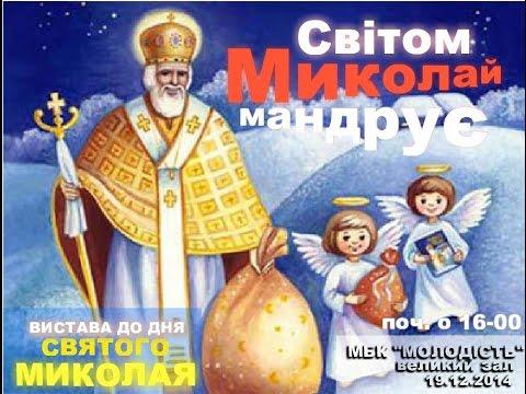 Вистава до Дня Святого Миколая «Світом Миколай мандрує», 19.12.2014р.