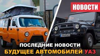 Новости и Будущее автомобилей УАЗ