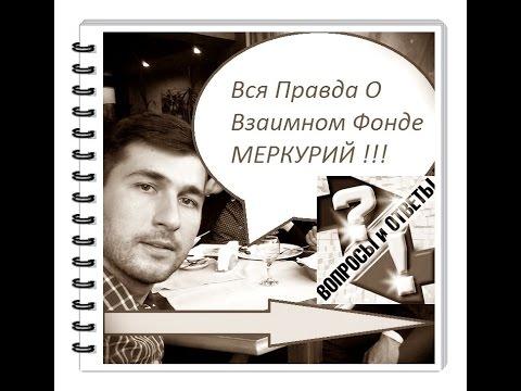 Журналист разоблачил Фонд Меркурий  Часть1 Киев 06 11 14