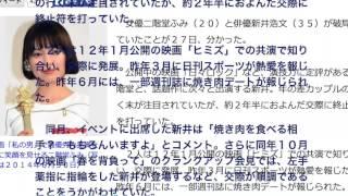 二階堂ふみ15歳差の熱愛にピリオド 新井浩文と破局.