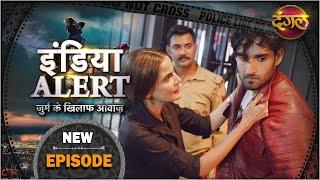 Download India Alert   New Episode 565   Beti Ke Teen Yaar - बेटी के तीन यार    #DangalTVChannel   2021