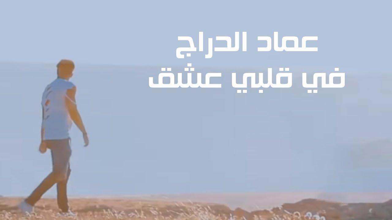 Imad Edderraj - Fi Kalbi Ichk ( Exclusive Music Video )   ( عماد الدراج - في قلبي عشق (حصري