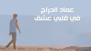 Imad Edderraj - Fi Kalbi Ichk ( Exclusive Music Video ) | ( عماد الدراج - في قلبي عشق (حصري