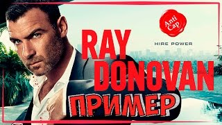 •Рэй Донован  (4 сезон)• ◀[Обзор сериала]▶