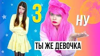 ТЫ ЖЕ ДЕВОЧКА 3  ЭТО ЗНАКОМО КАЖДОЙ ДЕВОЧКЕ