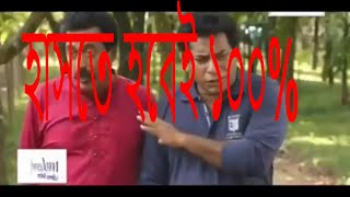 হাসতে হবেই ১০০% | Mosharraf Karim Funny Video | Comedy Natok Clip 2018