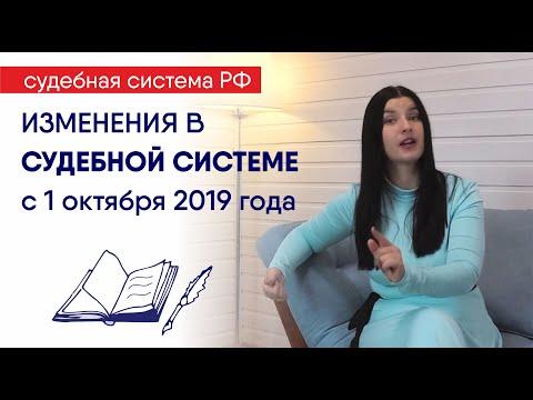 Судебная реформа 2019: изменения в судах с 1 октября. Как теперь готовить и подавать иски.