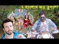 ২ বাংলায় রেকর্ড গড়লো শাকিবের নোলক মুভির টিজার l Shakib Khan Bobby Nolok Movie Teaser