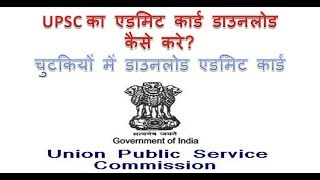 How to download upsc admit card in Hindi | Upsc ka admit card download kaise kare hindi jankari