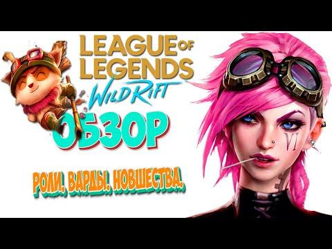 League of Legends: Wild Rift Новости | Роли | Варды | Баффы| Доп способности| Разбор