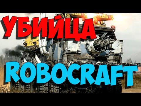 Crossout Убийца Robocraft