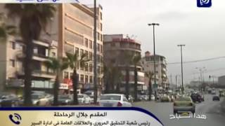 المقدم جلال الرحاحلة - تفاصيل تحويلات السير بعد اغلاق طريق عمان إربد