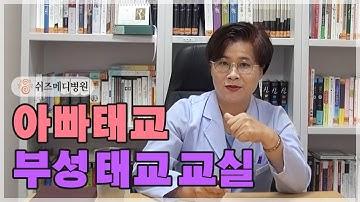 쉬즈메디 산모교실 - 부성 태교 [수원 산부인과]
