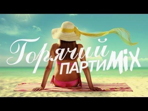ВотОно - Цветочный ПартиMикс 2013-05 (VotOno Djs - Russian Dance Music Mix)