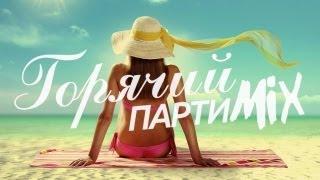 ВотОно - Горячий ПартиМикс 2013-07 (VotOno Dj's - Russian Dance Music Mix)