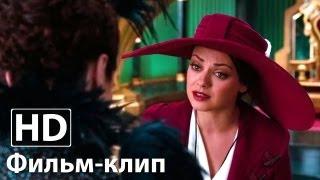 Оз: Великий и Ужасный - спор сестер | Фильм-клип | HD