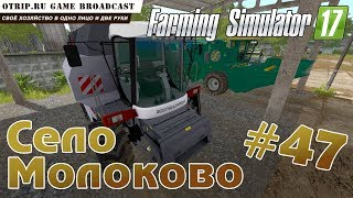 Farming Simulator 17 ● Карта