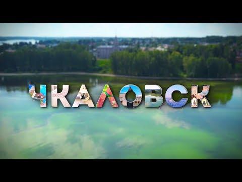 Чкаловск - город крылатой мечты!