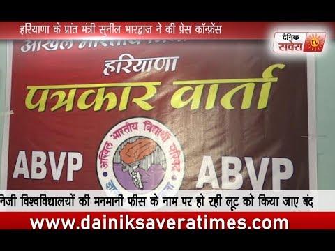 Press Conference of Haryana's Minister of State Sunil Bharadwaj