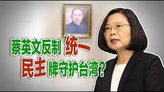 海峡论谈 蔡英文反击一国两制 民主价值守护台湾