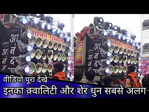 Anand Dhumal | Sher dhun | dj dhumal light system | Full HD | indian best sound system