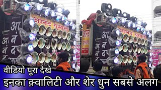 Anand Dhumal   Sher dhun   dj dhumal light system   Full HD   indian best sound system