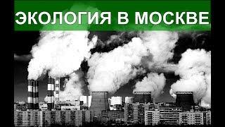 видео Какой административный округ Москвы самый экологически чистый?