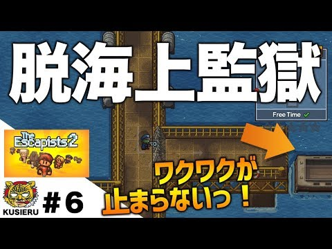The Escapists 2/#6 海上監獄脱出どうやるの?!