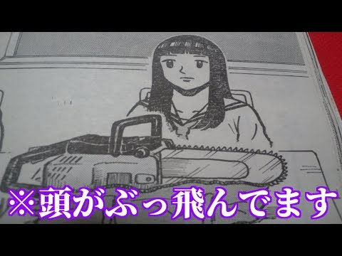 ボケ満載の女子高生の少女漫画にツッコミしてみたwww②