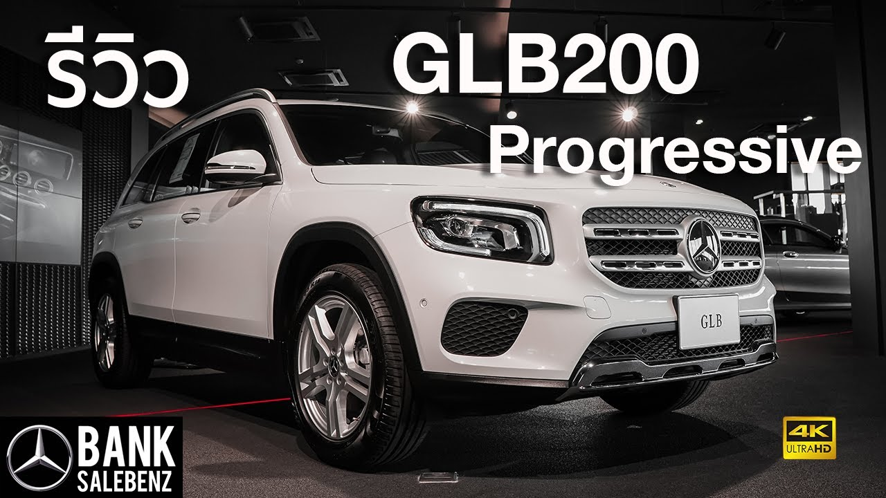 รีวิว GLB200 Progressive (CBU) | Mercedes-Benz Thailand 2020