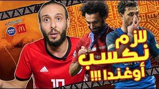 كيف يتحسن أداء منتخب مصر أمام أوغندا..؟ | اللعيبة لازم تشد !!