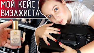 Мой кейс визажиста: базовый набор косметики //Angelofreniya