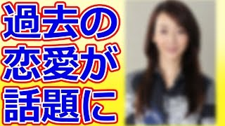 「エイジハラスメント」稲森いずみの結婚相手や過去の熱愛の噂 http://y...