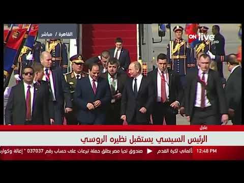 لقطات حية.. الرئيس السيسي يستقبل نظيره الروسي بمطار القاهرة