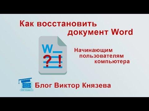 Как восстановить документ Word, для начинающих пользователей